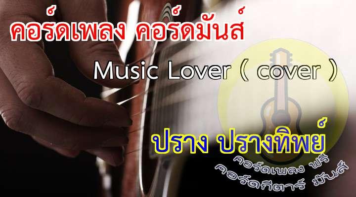 เนื้อเพลง เพลง Music Lover ( cover )     2 Times  ลองเก็บตัวเงียบ เหนื่อยมามาก ลองอยู่เงียบๆ อยู่ดูบ้าง ไม่สนใจผู้ใด ไม่ต้องการข้องเกี่ยว  ไม่ออกไปเที่ยว เบื่อคนมาก พอเจอะเธอเข้า ก็ทำยาก ท