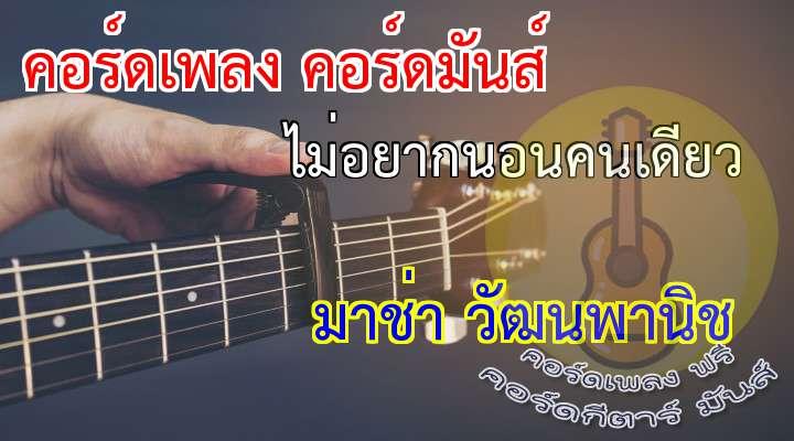เนื้อเพลง เพลง ไม่อยากนอนคนเดียว :          ( 2 times )  หลับตานอนบนเตียงมีเสียงหัวใจสะท้อน  อยากให้ใครบางคนมานอนใกล้กันเหมือนคืนวันเก่า ๆ  เขาคงไม่มาอีกแล้ว  เปิดเพลงคลอให้พอมีเสียงเป็นเพื่อนแก้เหงา