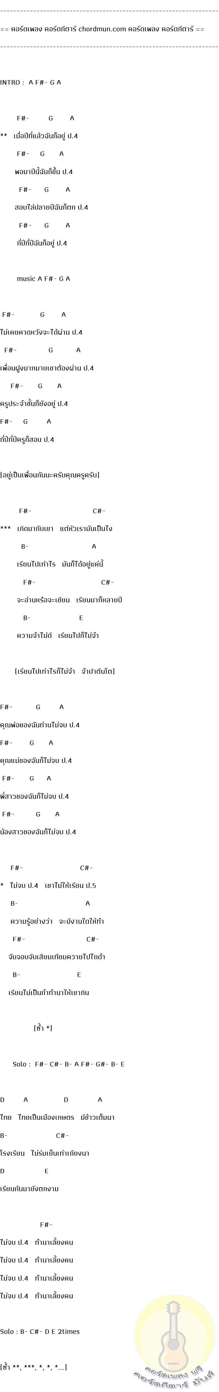 คอร์ด  เพลง ป.4 ทำนา