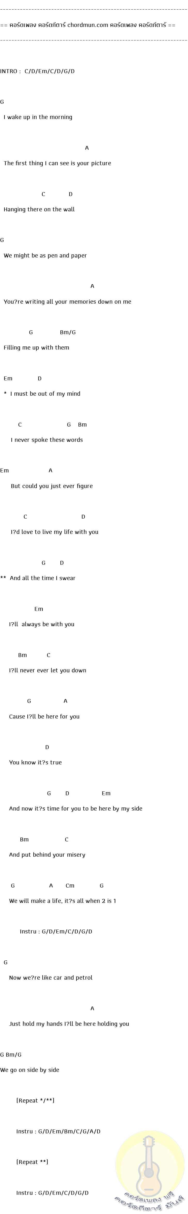 คอร์ดเพลง ง่ายๆ  เพลง TWO IS ONE