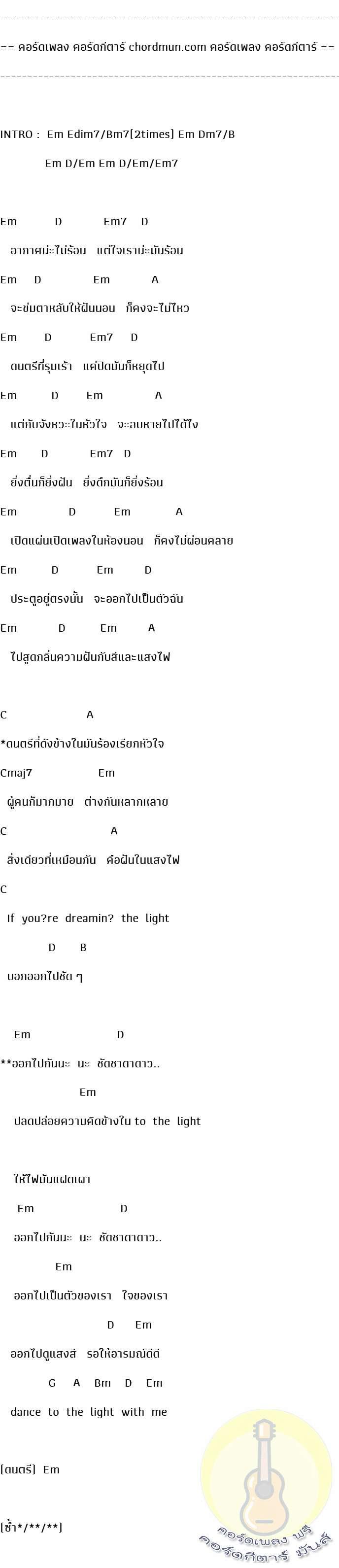 คอร์ดกีตา  เพลง Dream of Light
