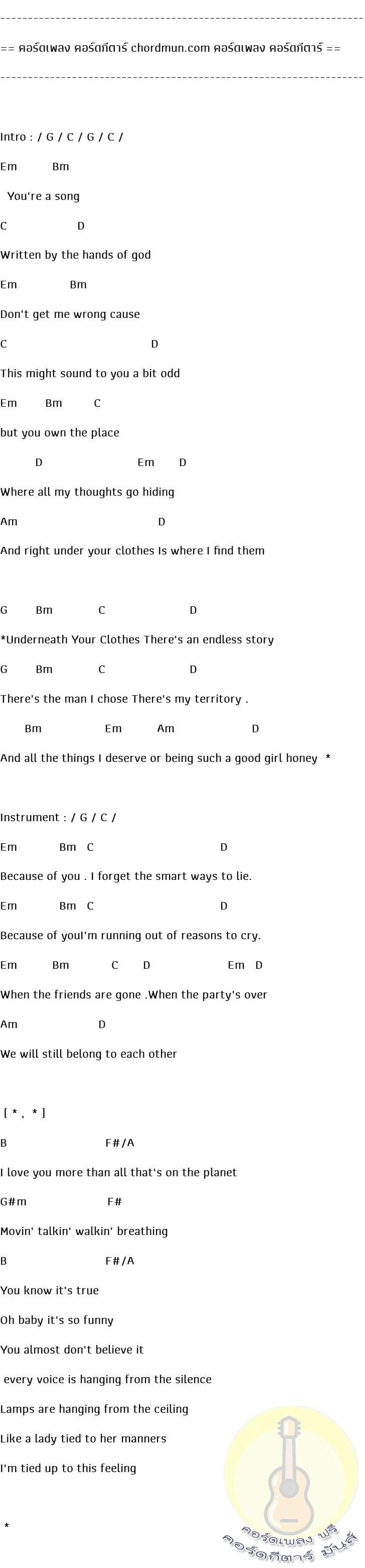 คอร์ดกีต้าร์  เพลง Underneath Your Clothes