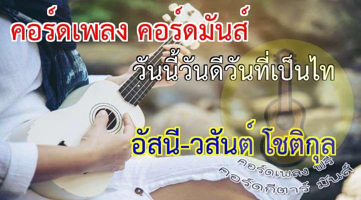 เนื้อร้อง เพลง วันนี้วันดีวันที่เป็นไท :  โอ แล้วกันโว้ เอ๊โอ แล้วกันโว้ โอ  วันนี้ วันดี   วันที่เป็นไท กู่ร้องไป เมืองไทย         ของเรา  * ร้องกู่ก้องไป เพลงชาติไทยเดียวกัน  ร่วมกันร้อง เพื่อนผองไทย พี่น้
