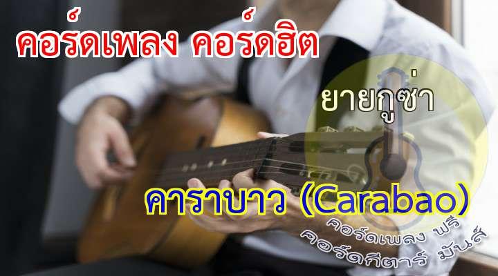 เนื้อร้อง เพลง ยายกูซ่า :  *ยายไฮ ยายไฮ ยายไฮ  ชาวบ้านหลับไหล หาว่ายายเป็นบ้า  ยายไฮ ยายไฮ ยายไฮ  ข้าราชการไทย เขาว่ายายกูซ่า  SOLO :  เกิดเป็นชาวนาชาวไร่ มีผืนดินตายายเป็นมรดก