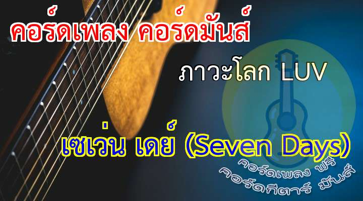 ภาวะโลก LUV Seven ys  V1  Jinny มันเพ้อๆ อยู่คนเดียวตอนเธอมาเกี่ยวในใจ  Meen อยู่ดีๆ เกิดอะไรใจมันกระทบกระเทือน  Jinny นั่งฟังเพลงตอนเช้าๆ  Meen แหน่ะดูความเหงายังมาเตือน Jinny + Meen ให้ไหวตัว  V2  Pim 1 นาทีที่มีเธอปรากฏในใจ  Jam มันก็ยืนแทบไม่ไหวต้องการคนช่วยดูแล  Pim มันจะฟื้นมันจะหาย  Jam แค่เพียงได้รู้ว่าเธอแคร์ P+J แค่นี้เอง  Jinny + Meen