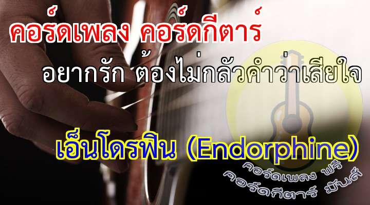 เนื้อ เพลง อยากรัก ต้องไม่กลัวคำว่าเสียใจ :  เมื่อเค้าไม่รัก หัวใจก็ช้ำ น้ำตาก็ไหลเป็นเรื่องธรรมดา  เมื่อคนมันไม่ใช่ ก็คงไม่ใช่อยู่ดี ไม่ต้องทู่ซี้ ให้ชีวิตเสียเวลา  * (ไม่เป็นไร ไม่เป็นไร ไม่เป็นไรนะเธอ) ได้เจ็บสักทีก็ดีเหมือน