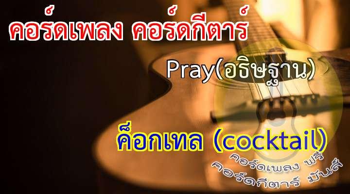 เนื้อร้อง เพลง Pray(อธิษฐาน) :  จะอธิษฐาน ให้เธอกับเขาโชคดี  จะอธิษฐาน ให้เธอกับเขาได้มีทางไป  ในทุก ๆ สิ่ง ที่เธอต้องการ  ในทุก ๆ อย่าง ที่เธอต้องการ