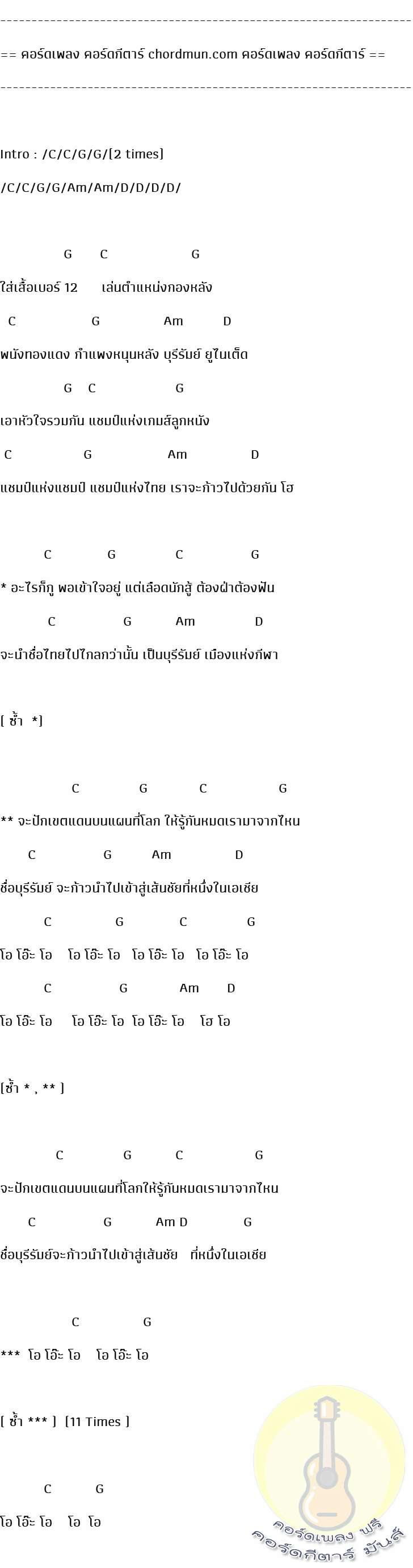 ตารางคอร์ดกีต้าร์  เพลง GU 12 บุรีรัมย์ยูไนเต็ด