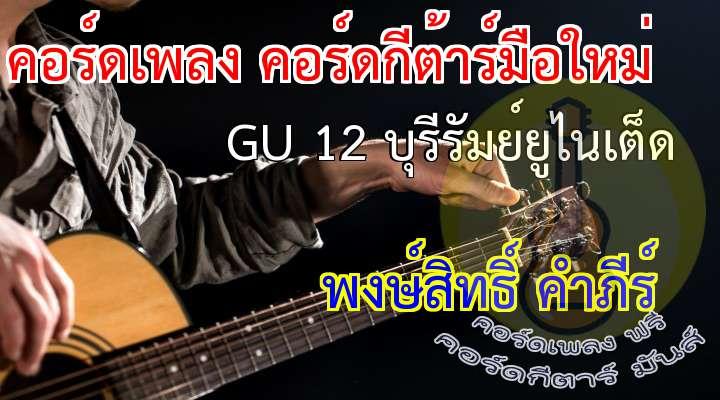 เนื้อร้อง เพลง GU 12 บุรีรัมย์ยูไนเต็ด : /  ใส่เสื้อเบอร์ 12      เล่นตำแหน่งกองหลัง  พนังทองแดง กำแพงหนุนหลัง บุรีรัมย์ ยูไนเต็ด  เอาหัวใจรวมกัน แชมป์แห่งเกมส์ลูกหนัง