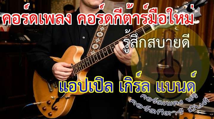 เนื้อเพลง เพลง รู้สึกสบายดี :+7/  ร้องเถิดร้องเพลง ถ้าอยากจะร้องจงร้องไป  ร้องเถิดร้องไห้ ถ้าได้ร้องแล้วลืมมัน  เผลอไปรักใคร เขาไม่รักไม่ยักมัน   +7  แล้วก็แล้วกัน บอกว่าตัวฉันสบายดี