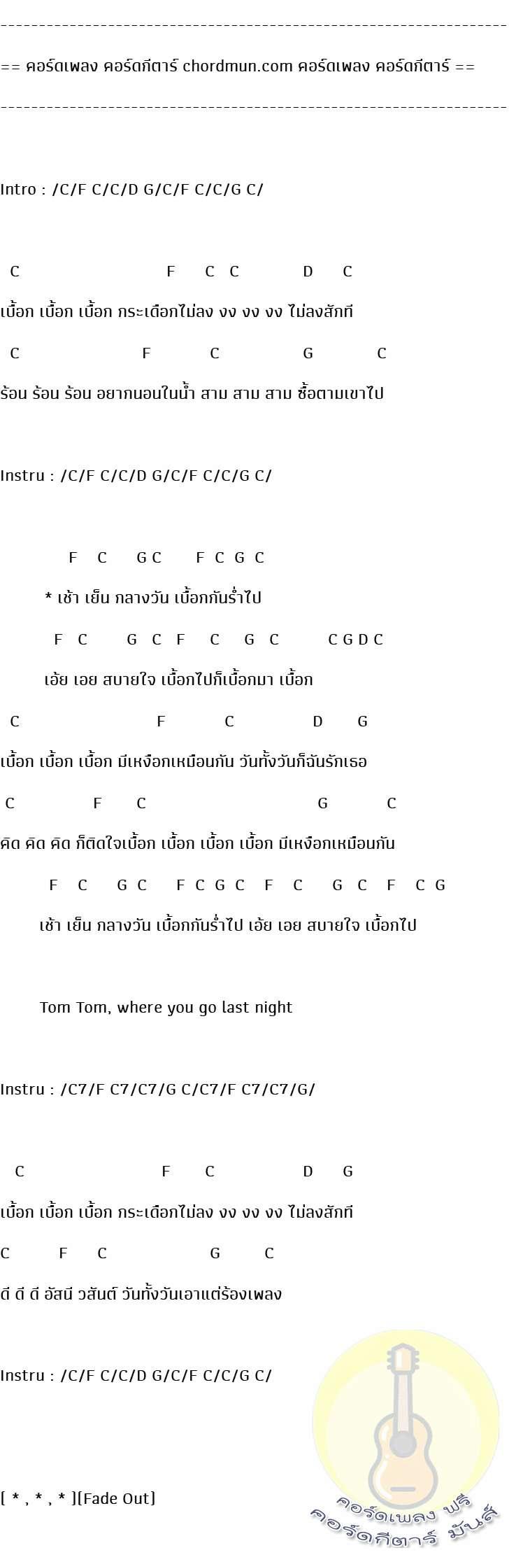 คอร์ดกีต้าร์มือใหม่  เพลง เบื้อก