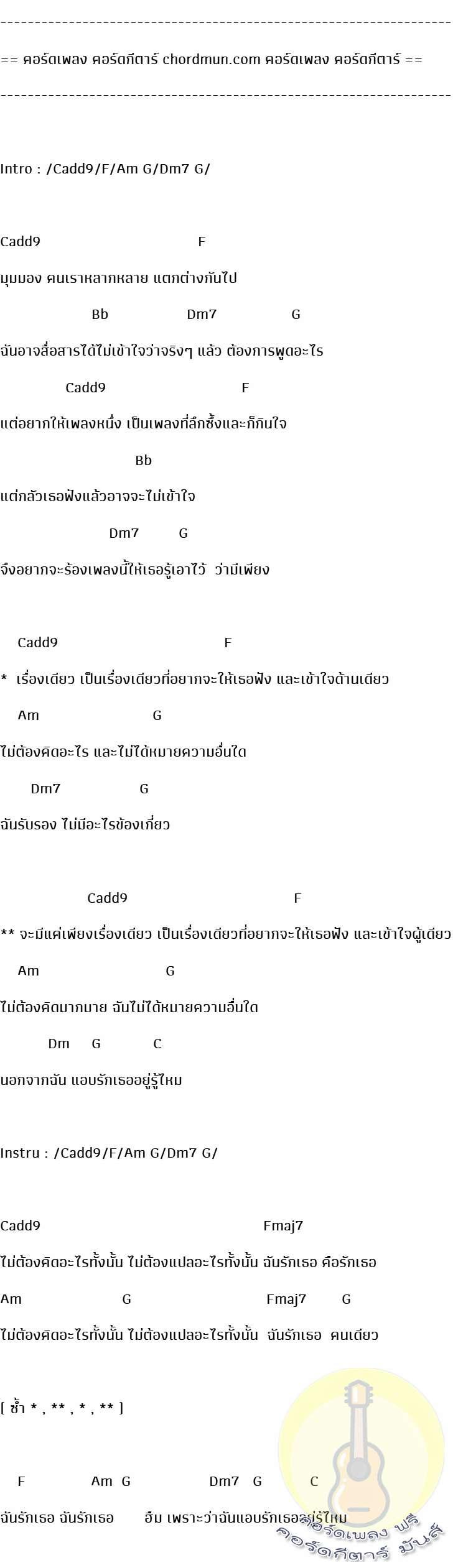 คอร์ดกีตาร์  เพลง เรื่องเดียว (B5 Version)