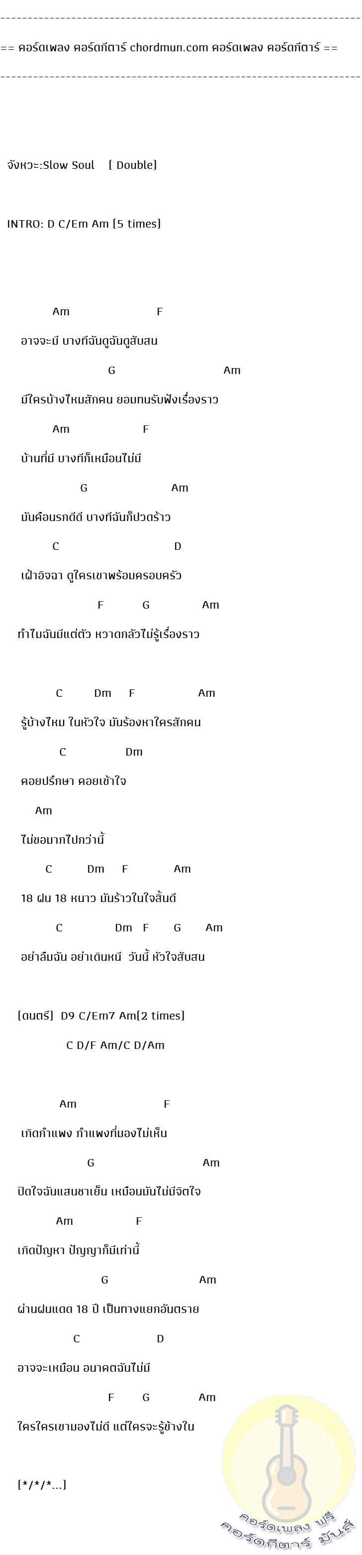 คอร์ดเพลง ง่ายๆ  เพลง 18 ฝน