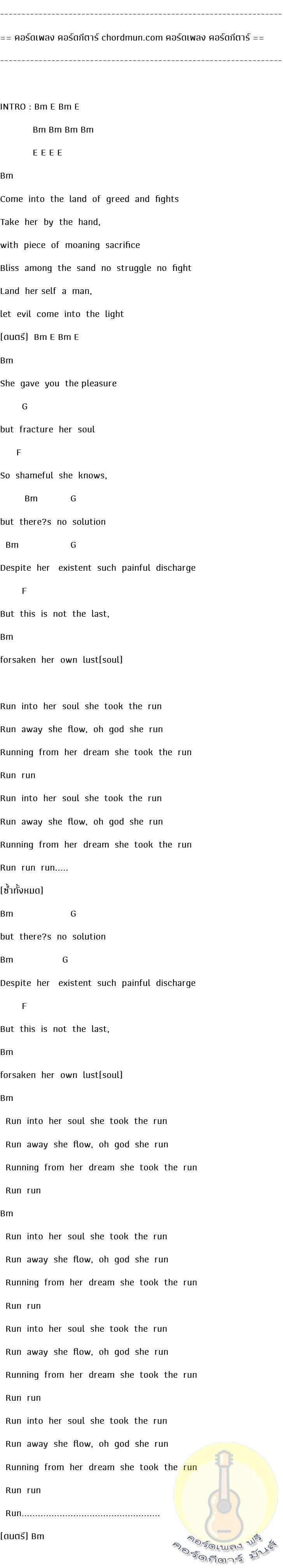 คอร์ดกีต้าโปร่ง  เพลง The Run