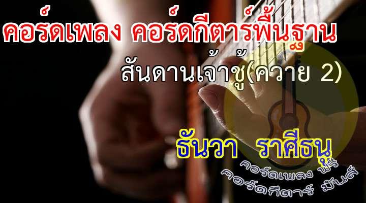 เนื้อร้อง เพลง สันดานเจ้าชู้(ควาย 2) : /  ปากก็บอกไม่มีอะไร  แต่ในใจซ่อนความลับอยู่  นี่คือสันดานของคนเจ้าชู้  พอห่างคู่หนูโสดนะคะ  พอห่างคู่หนูโสดนะคะ  แสร้งออดอ้อนทำอ่อนเดียงสา