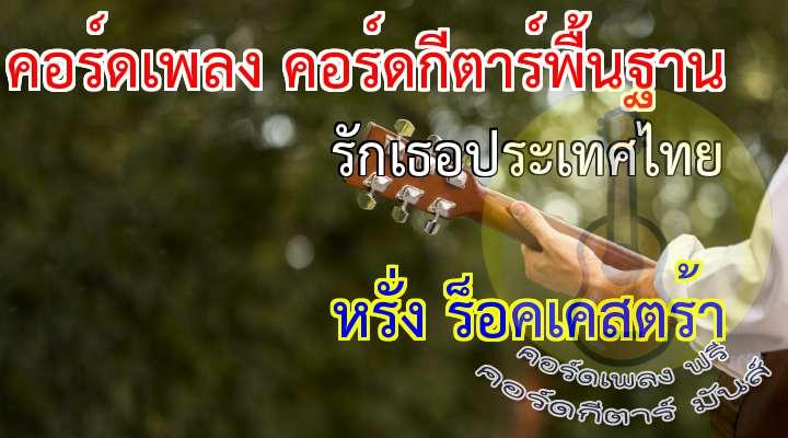 เนื้อร้อง เพลง รักเธอประเทศไทย :  เป็นตัวเป็นตน   รวมเป็นคนขึ้นมาได้  จะโตจะตาย   ไม่แน่นอน  จะตึงจะตัง   ขึงขังหรือโอนอ่อน  แล้วแต่ทำเพื่อใคร  *จะดีจะเลว   เธอก็ยืนเคียงข้าง  จดจำไม่จาง   ยังซึ้งใจ