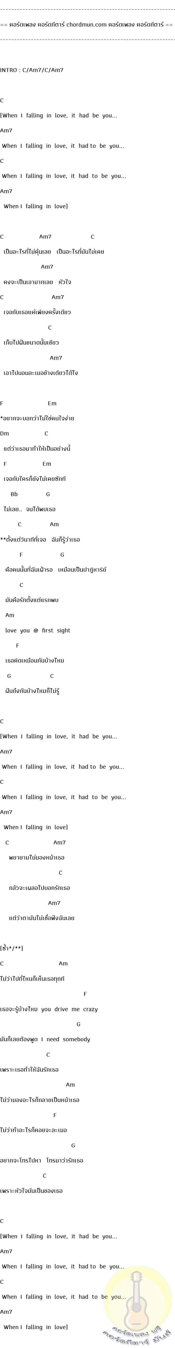 คอร์ดกีตาร์ ง่าย  เพลง Love@First Sight