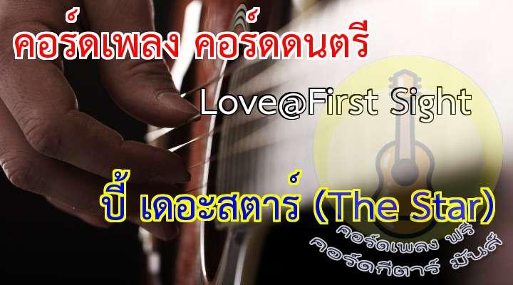 INTRO :  (When  I  falling  in  love,  it  had  be  you...  When  I  falling  in  love,  it  had to  be  you...  When  I  falling  in  love,  it  had  to  be  you...  When I  falling  in  love)   เป็นอะไรที่ไม่คุ้นเลย   เป็นอะไรที่มันไม่เคย   คงจะเป็นเอามากเลย   หัวใจ