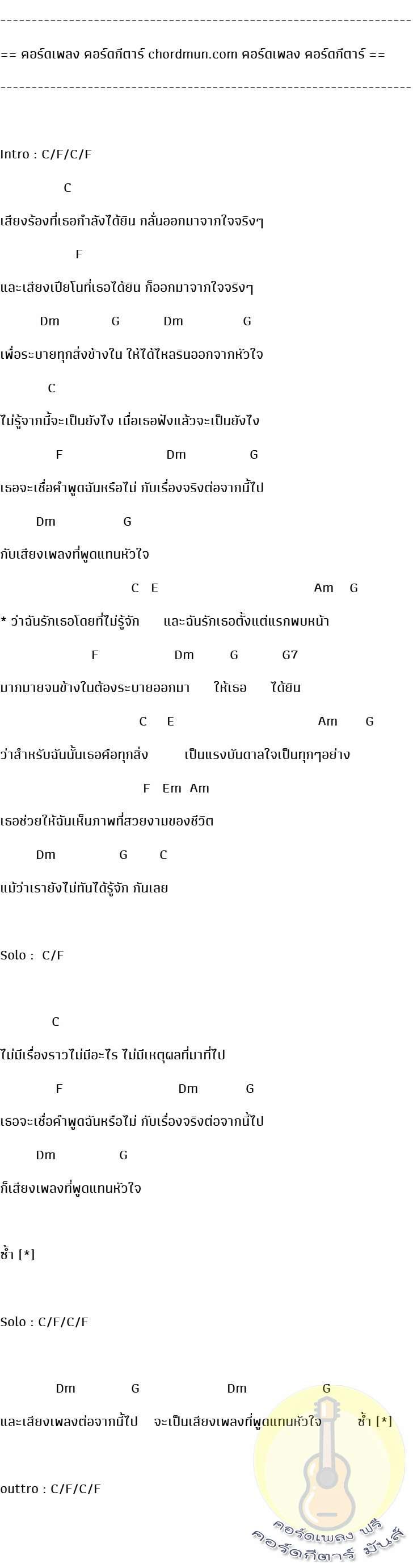คอร์ดกีตาร์ ง่าย  เพลง เรื่องจริง (เพลงประกอบโฆษณา Canon)