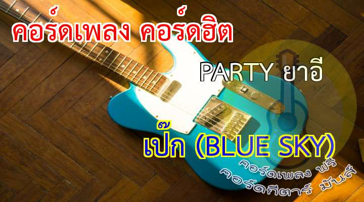 INTRO :  ปาร์ตี้เด็กไทยในวันนี้ เขามีบางอย่าง  ที่คุณก็อาจคาดไม่ถึงได้เลย  ในเรื่องแต่งตัวก็ไม่ซ้ำ ล้ำในแฟชั่น  ทำเอาฝรั่ง ต้องยกนิ้วให้เลย