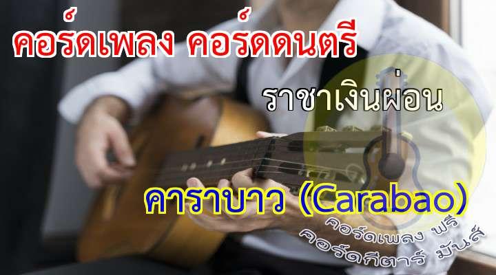 INTRO :  เจียมเพราะจนเป็นคนอย่างข้า  เกิดเป็นราชาเงินผ่อนเมืองไทย  ทำงานทำเงินทำเกินเงินเดือน  เศรษฐกิจคลาดเคลื่อน  เงินเดือนไม่พอใช้   ให้เราทำงานทำแลกเงินตรา   แต่ต่อ