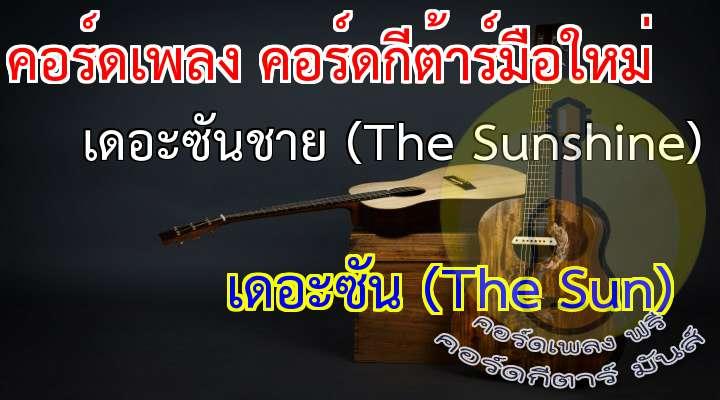 INTRO :                             *  (โอโอๆ) The  Sunshine (โอโอๆ โอโอๆ)                                 The  Sunshine (โอโอๆ)                                        อาทิตย์ส่องจากฟ้าลงมา  โลกนี้ดูสดใส                                     มาเริ่มวันด้วยเสียงเพลงให้ชื่นใจ                                       ให้ได้คลายอ่อนล้า