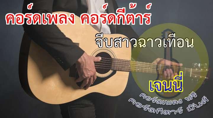 เนื้อเพลง เพลง จีบสาวฉาวเทือน :  (ช) น้องสาวพี่บ่าวขอถามไอ้ไหรหิด อย่าทำหงุดหงิดขอแหลงสักนิดเดี๋ยวกะไป  หน้าขาวปากแดงไม่รู้น้องมาแต่ประไหน ชาดเข้าหัวใจ ชาดเข้าหัวใจม