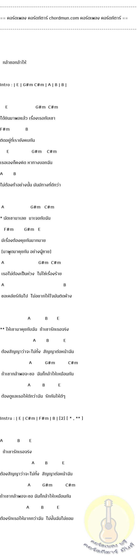 ตารางคอร์ดกีต้าร์  เพลง กล้าขอกล้าให้ (chord)