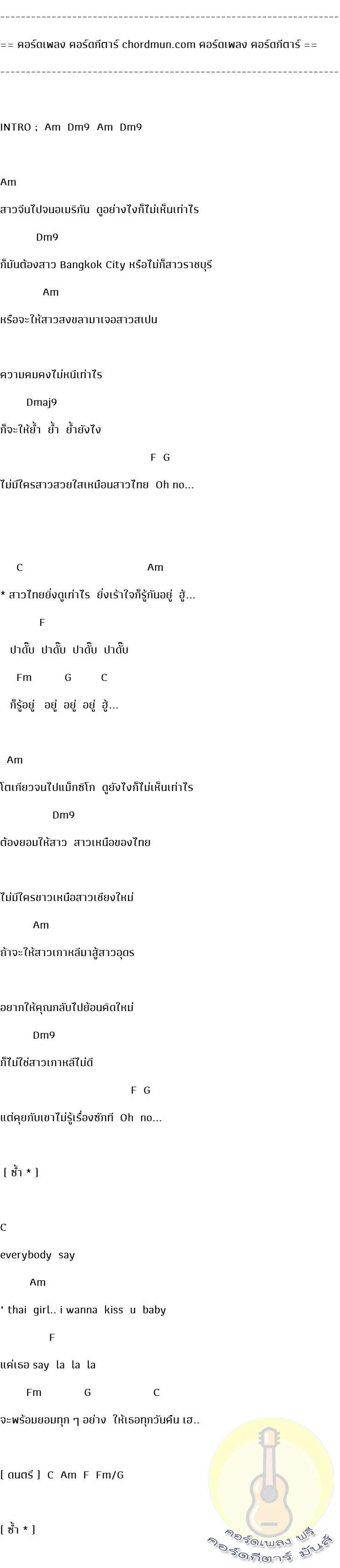 คอร์ดกีต้าร์ง่ายๆ  เพลง thai girl