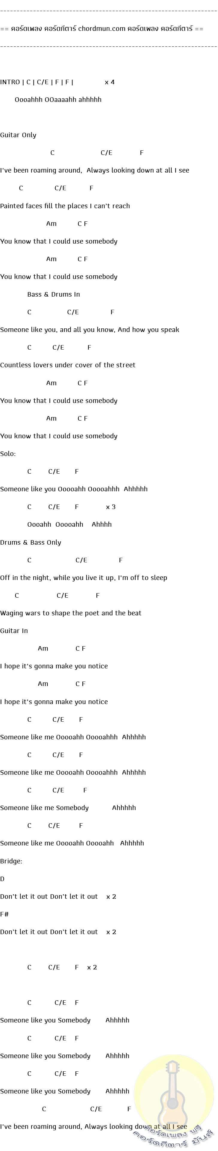 คอร์ดกีตาร์  เพลง Use Somebody
