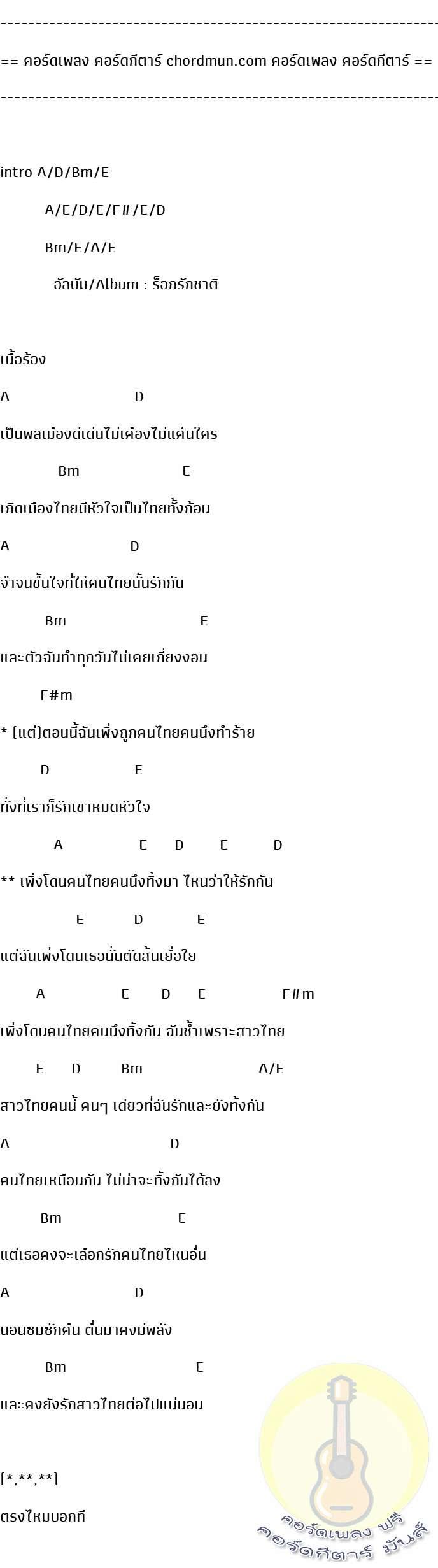 คอร์ดกีต้าโปร่ง  เพลง คนไทยทิ้งผม