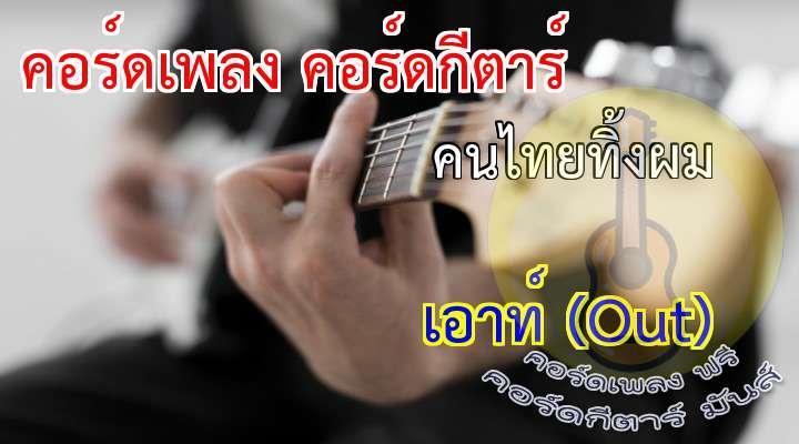 อัลบัม/lbum : ร็อกรักชาติ  เนื้อร้อง  เป็นพลเมืองดีเด่นไม่เคืองไม่แค้นใคร เกิดเมืองไทยมีหัวใจเป็นไทยทั้งก้อน จำจนขึ้นใจที่ให้คนไทยนั้นรักกัน และตัวฉันทำทุกวันไม่เคยเกี่ยงงอน  * (แต่)ตอนนี้ฉันเพิ่งถูกคนไทยคนนึงทำร้าย  ทั้งที่เราก็รักเขาหมดหัวใจ  ** เพิ่งโดนคนไทยคนนึงทิ้งมา ไหนว่าให้รักกัน แต่ฉันเพิ่งโดนเธอนั้นตัดสิ้นเยื่อใย เพิ่งโดนคนไทยคนนึงทิ้งกั