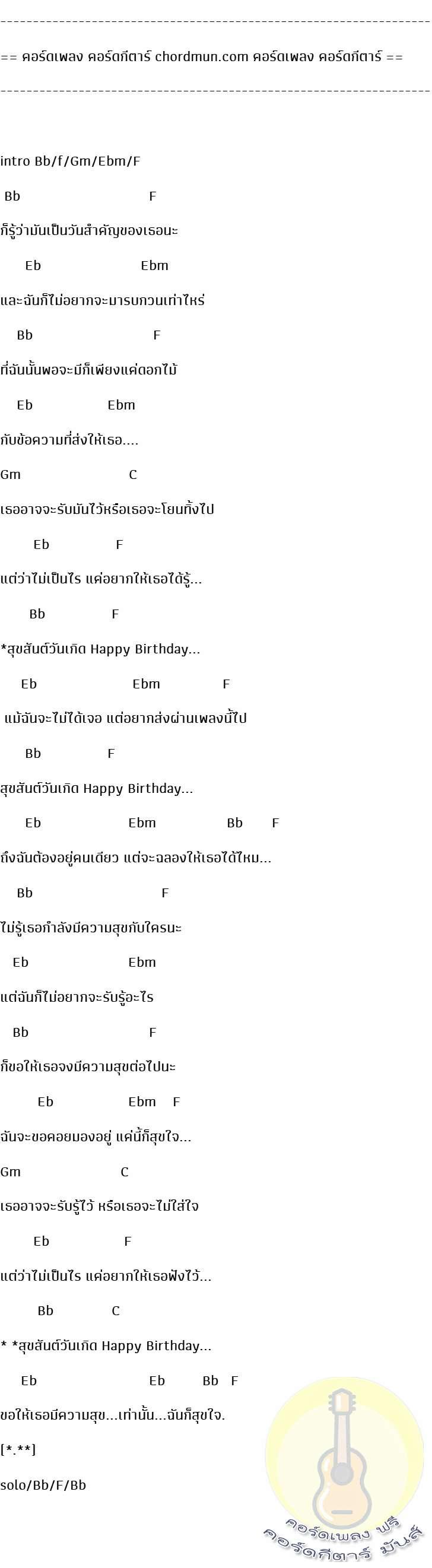 คอร์ดกี่ต้า  เพลง Happy Birthday