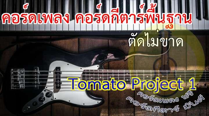 Tomato Project 1  ( ตัดไม่ขาด )  เนื้อเพลง เพลง ตัดไม่ขาด ??????????  กี่ครั้งที่ฉันต้องได้ยิน  เธอพูดถึงใคร กี่ครั้งที่ฉันต้องกล้ำกลืน  ฟังเรื่องของใคร กี่ครั้งที่ต้องฝืน  ไม่ให้มันร้องไห้  เมื่อรู้ว่าหัวใจเธอมีแต่เขา  กี่ครั้งที่ฉันต้องพบเจอ  เธอพาเขามา กี่ครั้งที่ฉันต้องเห็นเธอ  จูงมือเขาไป กี่ครั้งต่อกี่ครั้ง  ก็ทำใจไม่ได้ ก็เพราะรู้ว