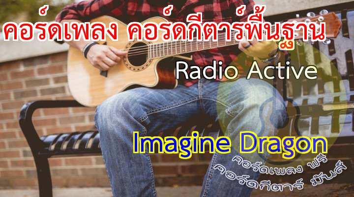 เนื้อร้อง เพลง Radio Active  (2times)  I'm waking up to ash and dust I wipe my brow and I sweat my rust  I'm breathing in the chemicals  * I'm breaking in,