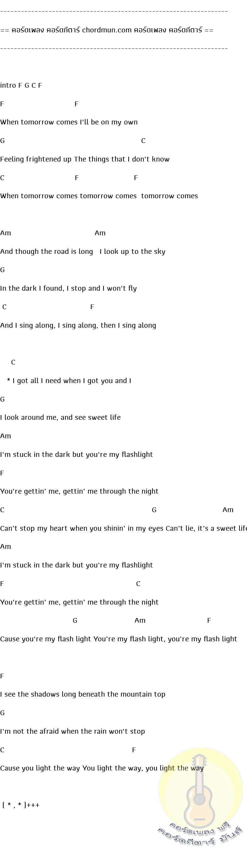 ตารางคอร์ดกีต้าร์  เพลง Flashlight