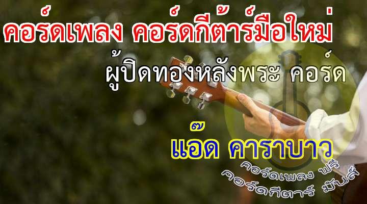 intro   เมื่อมายุ 19 พรรษา ทวยไทยทั่วหล้ากราบบังคมทูล   ด้วยบุญญาบารมีเป็นที่ตั้ง ถึงกระนั้นยังไม่พอ   พระราชกรณียกิจ หนักหน่วงเหน็ดเหนื่อยปานใดไม่ท้อ