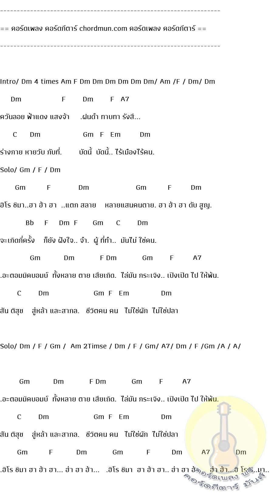คอร์ดกีต้าง่ายๆ  เพลง ฮิโรชิมา