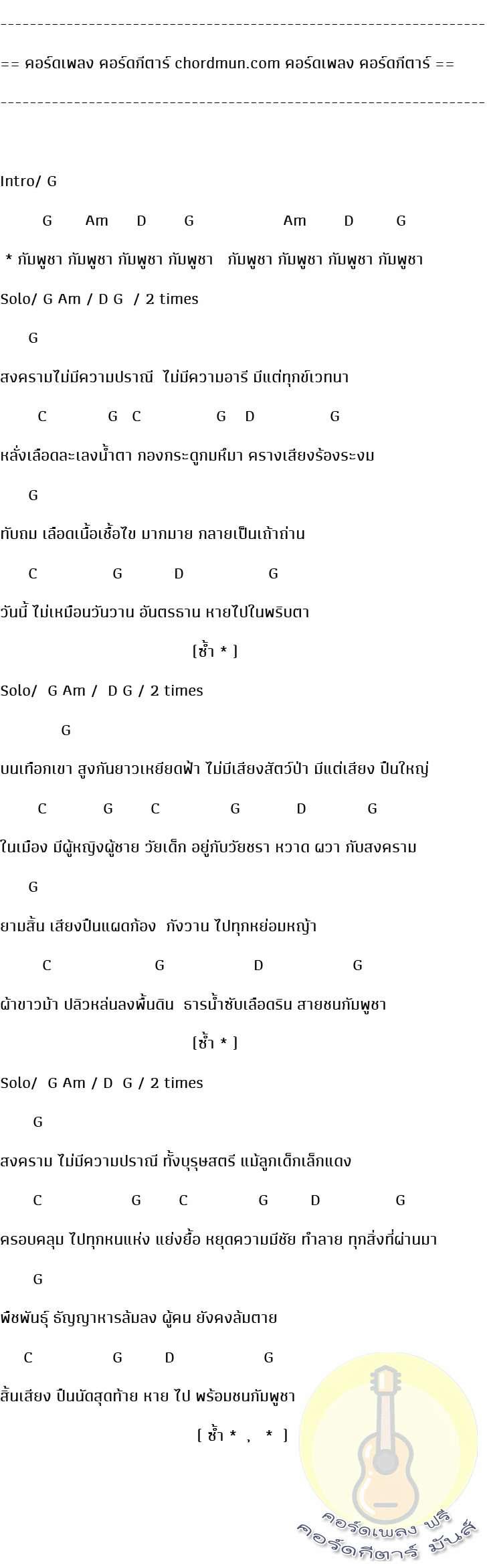 คอร์ดกี่ต้า  เพลง กัมพูชา