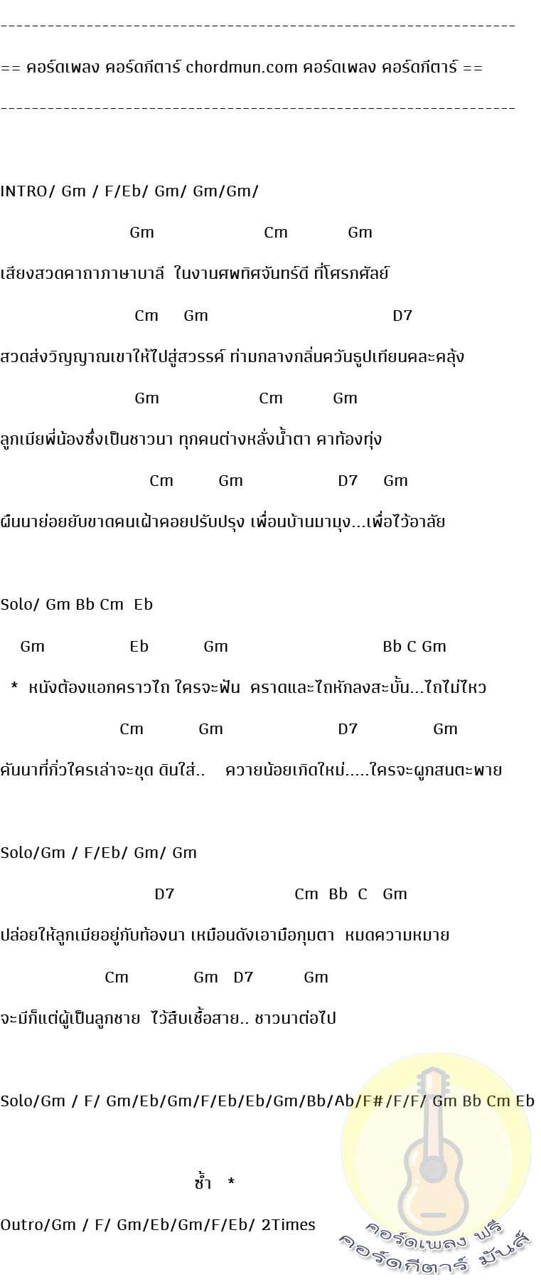 คอร์ดกีต้าร์ง่ายๆ  เพลง ชาวนาอาลัย
