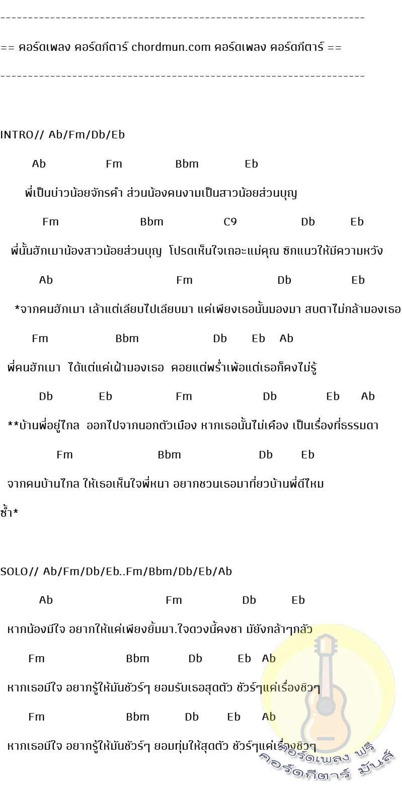 คอร์ดกีตาร์พื้นฐาน  เพลง บ่าวจักรคำสาวส่วนบุญ