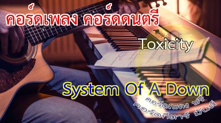 เนื้อเพลง เพลง Toxicity: (   ) 4x  onversion software version 7.0  Looking at life through the eyes of a tired hub  ting seeds as a pastime activity  The toxicity of our city  Of our city...  Now, how do you own the worl