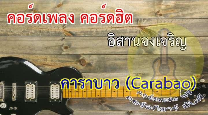 INTRO:/   บ้านฉันนั้นศรีสะเกษ  อาณาเขตสุดชายแดนไทย   ดินแดนที่มีบันได  ป่ายขึ้นไปยอดเขาพระวิหาร   ยังคงมีมนต์บันดาล  ให้เราลูกหลานเคารพบูชา  บ้านฉันนั้นแดนอีสาน  ตำนานปู่สังกะสา