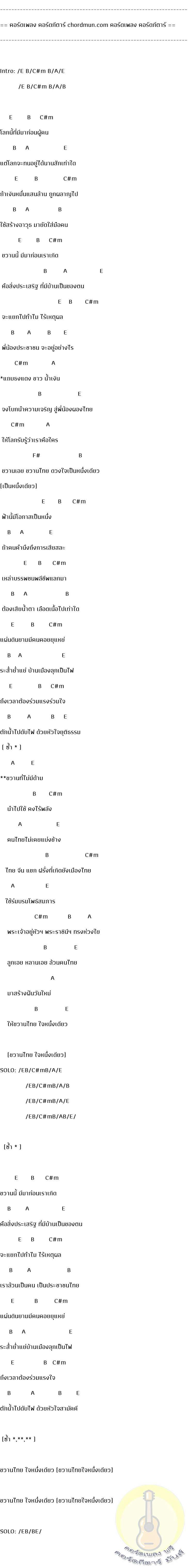 คอร์ดกีต้าง่ายๆ  เพลง ขวานไทยใจหนึ่งเดียว