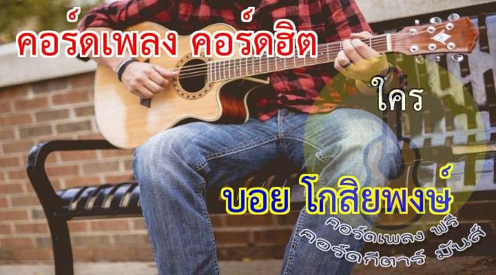 มาเป็นเพื่อนดูหนัง เป็นเพื่อนฟังเพลงใกล้ๆ  แบ่งปันทุกข์และสุข พูดคุยยามที่เหนื่อยหัวใจ แต่ว่าคนๆนั้น จะได้เจอกันวันไหน  * มองปฏิทินที่เปลี่ยนเข้ามาใหม่ มองคนรักเขาเดินเคียงใกล้ ฉันคงได้แต่มอง อยู่ตรงนี้  ** ใครสักคนที่เกิดมาเพื่อผูกพัน ใครที่เกิดมาคู่กับฉัน ใครคือคนนั้นช่วยมา บอกฉันที ให้ใจที่หวั่นไหวได้พึ่งพิงซักที่ ให้รู้ว่าซักวันฉันจะเจอคนๆนี้