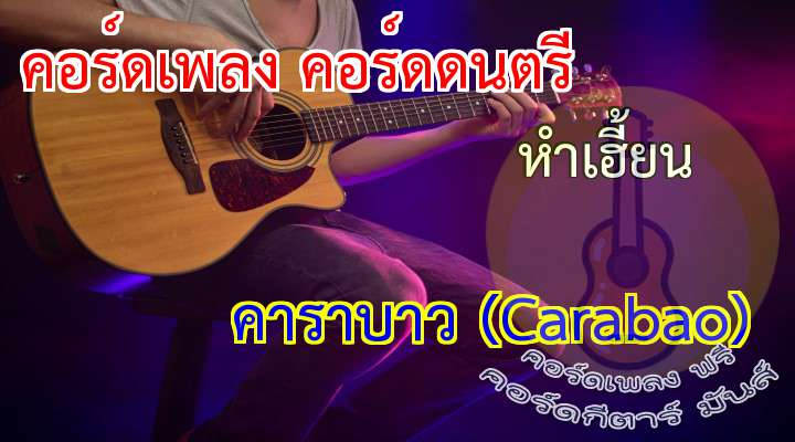 INTRO:                    ชาวนาคือผู้ทํานาปลูกข้าว                          เลี้ยงเรามาจนเป็นหนุ่มสาว                        ยันจนเหลาเฒ่าแก่ชรา                                     แต่เหตุไฉนชาวนาไทยอับจนเรื่อยมา                              เผชิญดินนํ้าลมฟ้า   เผชิญปัญหาชะตากรรม                                             ถามคุณพ่อแม่   ปู่ย่าตายา