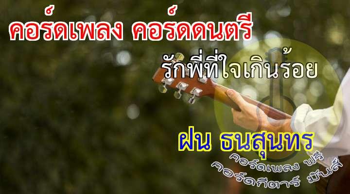 เนื้อร้อง เพลง รักพี่ที่ใจเกินร้อย:                                                                                        แฟนฉันไม่ต้องเพอร์เฟค  ถึงไม่ใช่พระเอกไม่เป็นไร เตี้ยต่ำดำขาวไม่ว่า  ขอแต่เพียงหน้าตา  เป็นไทยไทย                                                                                             ต้องไม่ใช่คนเจ้าชู้  ต้องไม่ใช
