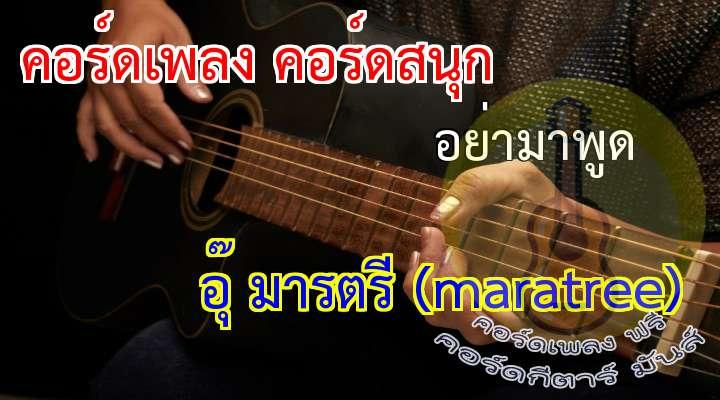เนื้อเพลง เพลง อย่ามาพูด:                                                                                                                                                                                       ไม่ต้องกังวล ไม่ต้องกลับมา ไม่ต้องคิดมามองตา อย่ามาทำเป็นห่วงใย