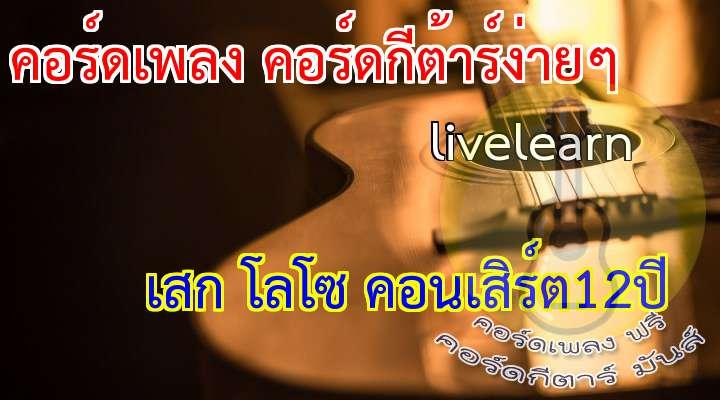 เนื้อ เพลง livelearn:   เมื่อวันที่ชีวิต       เดินเข้ามาถึงจุดเปลี่ยน   จนบางครั้งคนเราไม่ทันได้ตระเตรียมหัวใจ   ความสุขความทุกข์       ไม่มีใครรู้ว่าจะมาเมื่อไหร่