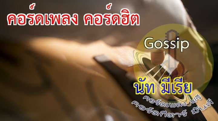 INTRO:   * gossip  กันอยู่ไกลๆ  เเต่ได้ยินไปทั้งดาว   gossip  กันอยู่เบาๆ จะเล็กหรือน้อยที่รู้มา   gossip  ต่อต่อกันไป  ไม่ต้องเจอด้วยสายตา   gossip  ต่อต่อกันมา